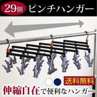 29ピンチハンガー【送料無料】ひっぱるだけで取り込めるピンチハンガー 伸縮自在29ピンチ