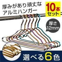 アルミハンガー 10本セット【送料無料】選べる6色