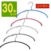 すべらない三日月ハンガー/シルエットハンガー 【送料無料】 30本セット