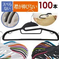 襟が伸びない ランドリーハンガー 滑らないハンガー 100本組 10本単位で選べる5色