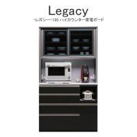 高級 キッチンボード 食器棚 W1195 × D480 × H2015 mm 家電ボード 選べる2色 ホワイト ブラック 日本製 国産120cm幅 食器家電収納 レガシー