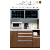 高級 キッチンボード 食器棚 W1495 × D480 × H1980 mm 選べる3色 ホワイト ナチュラル ブラウン 国産 日本製  150cm幅食器収納 ルピナス Lupinus 150DB