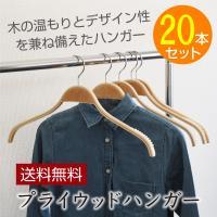 プライウッドハンガー【送料無料】20本セット すべらない木製ハンガー