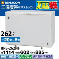 【型  番】RRS-262NF 【電  源】単相100V(50/60Hz) 【外形寸法】幅1114×...