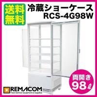 送料無料:  【型  番】RCS-4G98W 【電  源】単相100V (50/60Hz) 【外形寸...