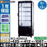 送料無料:  【型番】RCS-4G98SL 【電源】単相100V (50/60Hz) 【外形寸法】幅...