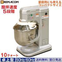 【型 番】RM-G10A  【電 源】単相100V (50/60Hz)  【外形寸法 】幅340(※...
