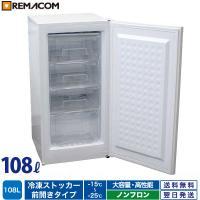 【型  番】RRS-T108 【電  源】単相100V (50/60Hz) 【外形寸法】幅519×奥...