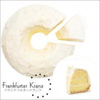 ギフト フランクフルター・クランツ〔4~5人分〕 誕生日ケーキ 御祝い プレゼント