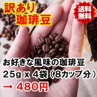 たくさん焙煎しすぎたなどの理由で、早く売り切りたい珈琲豆を特価で販売致します。  訳あり商品という性...