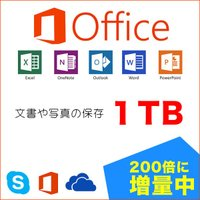 ・Dropbox等のクラウドストレージと同様に使える、マイクロソフトOneDriveを1TBまで利用...