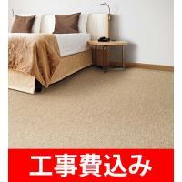 【張替えのタイミングは約5〜6年です!】 カーペットはこまめなお手入れが特に必要になる床材の一つです...
