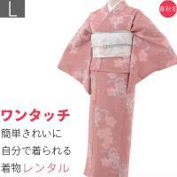 着物 レンタル Lサイズ 京袋帯セット ピンク・大桜
