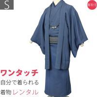 男性用着物として最もスタンダードな「紺色」の紬(つむぎ)の着物と羽織のセットです。着物初心者の方には...