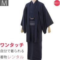 男性用着物としてスタンダードな「濃紺色」の紬(つむぎ)の着物と羽織のセットです。着物初心者の方にはま...