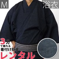 濃紺色(藍色)の最も古典的な浴衣です。綿と麻を用いた生地です。涼しく着て頂けます。(糸の節は生地の特...