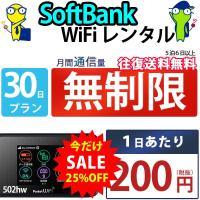 Wifi レンタル 30日 無制限 国内 専用 ワイモバイル ポケットwifi 502HW Pocket WiFi 1ヶ月 レンタルwifi ルーター wi-fi 中継器 ポケットWiFi ポケットWi-Fi