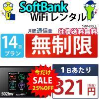 Wifi レンタル 14日 無制限 国内 専用 ワイモバイル ポケットwifi 502HW Pocket WiFi 2週間 レンタルwifi ルーター wi-fi 中継器 ポケットWiFi ポケットWi-Fi