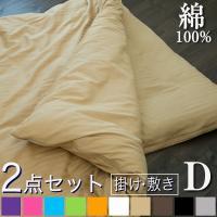 おしゃれ 綿 シーツ ベッド 綿100% サテンストライプ柄 ストライプ ストライプ柄 ベッドカバー...