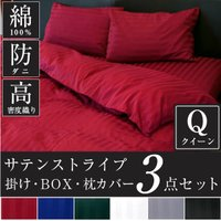 日本製 掛け布団カバー ボックスシーツ 枕カバー2枚 クイーン 雅 3点セット