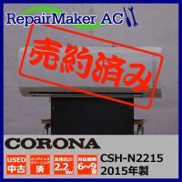 商品状態:配管修正、その他良好 メーカー:コロナ 型式:CSH-N2215 年式:2015年製 出力...