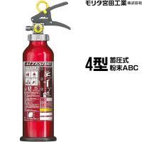 蓄圧式 粉末 ABC 消火器 家庭用 4型 MEA4H アルテシモ モリタ宮田工業 同梱不可 住宅用