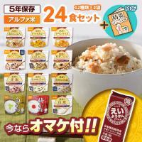 【予約商品】非常食 防災食 アルファ米 24食セット[12種類×各2袋] 尾西食品 送料無料 ※軽減税率対象商品 たけのこ