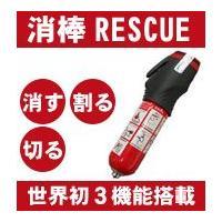 車専用の世界初3機能搭載 消棒RESCUE[簡易消火具/ホルダー付]▼消火器 消棒レスキュー