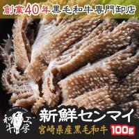 A5ランク 宮崎県産 黒毛和牛 新鮮センマイ 100g入りです。 味付け無し、味付け有りからお選び頂...