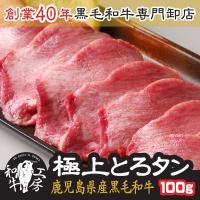 鹿児島黒牛 A5 最高ランク 黒毛和牛 極上とろ タン 100g 秘伝塩こしょう付き 牛肉 焼き肉 焼肉 国産 和牛  肉 ギフト お歳暮 しゃぶしゃぶ 牛たん