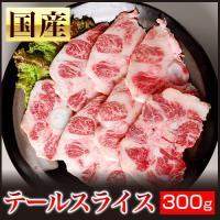 国産和牛テールスライス 300g【牛尾】味付なし。  国産和牛テールスライスとは牛一頭で一本しかとれ...