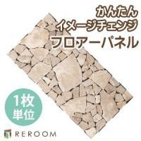 フロア パネル 置くだけ FLR-202 1枚売り 簡単 フロアタイル 石目 オシャレ 北欧 ベラン...