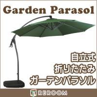 ガーデンパラソル 300cmm パラソル グリーン色 ガーデン ハンキング パラソル アウトドア  ...