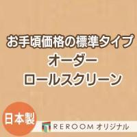 ロールスクリーン オーダー 安い ロール 無地 ロールカーテン 標準 幅31cm〜100cm×高さ1...