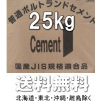 ◇国産JIS規格適合品 ◇この商品は普通ポルトランドセメントを使用しております。 ◇外壁や床面の工事...