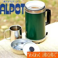 アルポットはガスや電気を使わずに、野外で「沸かす・煮る・炊く」が手軽にできる便利な携帯ポット。1回に...