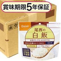 尾西食品のアルファ米は炊き立てのご飯から水分だけを取り除いた長期保存が可能なドライライスです。常温で...