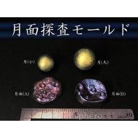 【New!!】月面探査モールド3種...