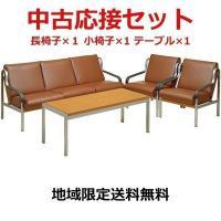 1人掛けソファ×2台、3人掛けソファ×1台、テーブル1台の4点セットの商品です。  【新品/中古】 ...