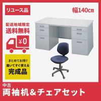 オフィスディスク 事務机 両袖机とオフィスチェアがセットで税込み25,000円。 地域限定送料無料!...