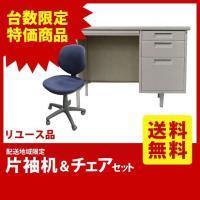 オフィスデスク 事務机 片袖机 幅100cmとオフィスチェアがセットで 15,000円の超特価。更に...