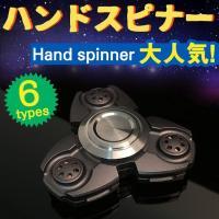 ※商品名:ハンドスピナー Hand spinner 指スピナー スピン 人気の指遊び 指のこま 独楽...