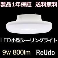 ・型 番     :RE-MCL-800-09 ・消費電力    :9W ・全光束     :約80...