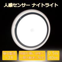 人感センサー ナイトライト 単4電池3本使用 0.5W 35lm