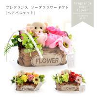 【ソープフラワー】ソープローズブーケミニ 花束 ギフト  誕生日 送料無料  フラワー お祝い アレンジ  母の日 父の日