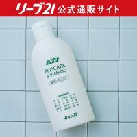 リーブ21の発毛施術で使用されているシャンプー剤を新しくホームケア用に開発! リーブ21の発毛施術で...
