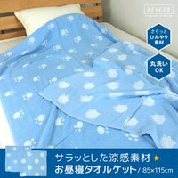 お子様のお昼寝にピッタリのタオルケット。サラッと優しいヒンヤリ感のあるレーヨン素材を使用、ガーゼ織り...