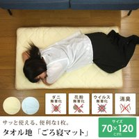 ちょっと休みたいときに便利な、タオル地のごろ寝マット。吸水速乾性に優れたやわらかいタオル地にアレルギ...