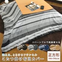 こたつ掛け布団カバー 正方形 ボーダー フランネル こたつカバー