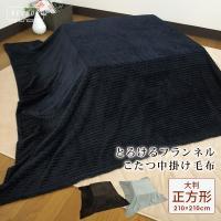 こたつ中掛け毛布 大判 正方形 210×210cm